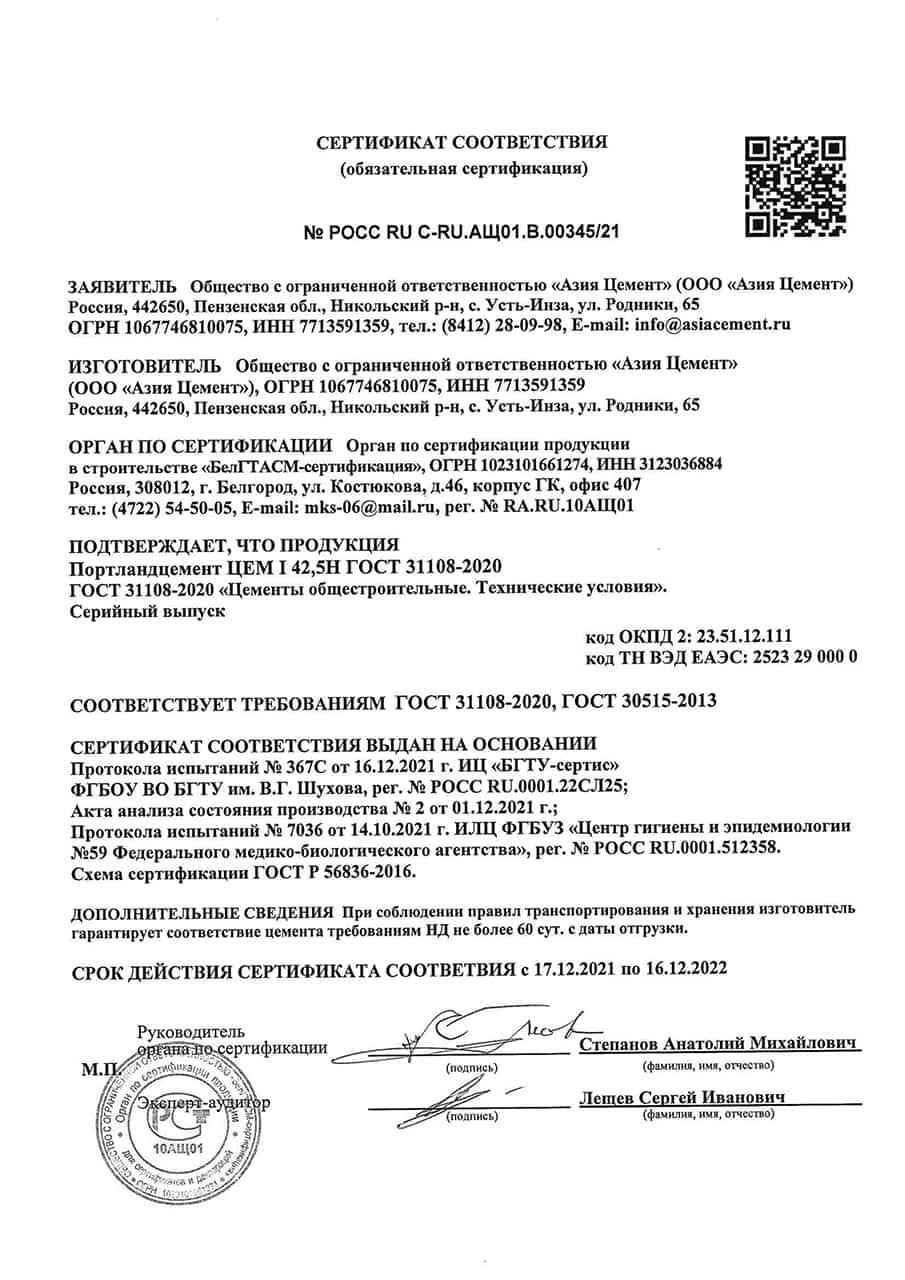 Цены на цемент москва область продажа цемент в москве